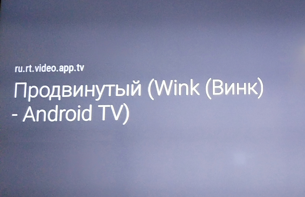 android_tv3