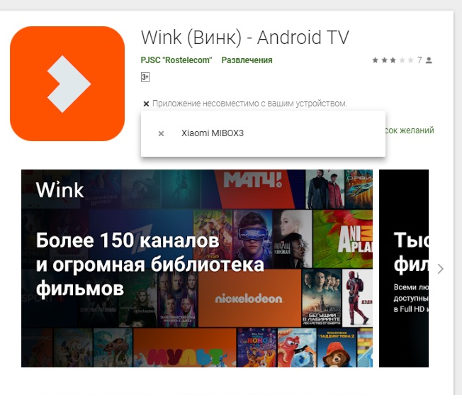 android_tv4