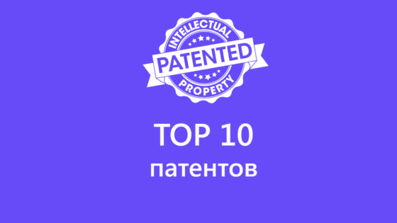 top 10 patents