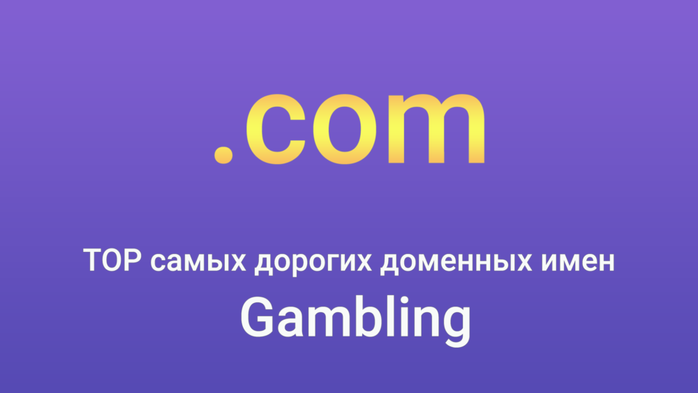 top domain name gambling
