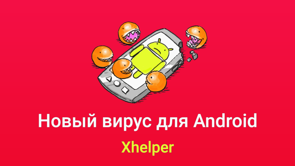 вирус android Xhelper